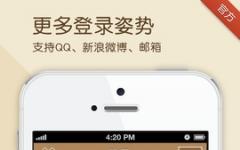 糗事百科客戶端iphone版 v10.7.9