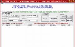 慧达快递单号生成器 v10.5.5 官方免费版