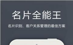 名片全能王iphone版 V7.0.1