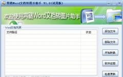 Word文档转图片助手 v1.4 免费版