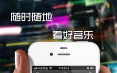 音悦台iPhone版 V3.1.2 官网ios版