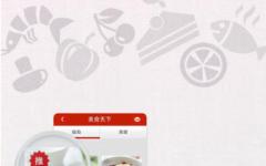 美食天下iphone版 v5.3.1 官网ios版