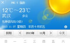 万能日历 v1.0.0.0 官方版