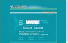 民生银行网银助手 v3.2.12官方版