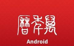 万年历手机版 v4.5.4 安卓版
