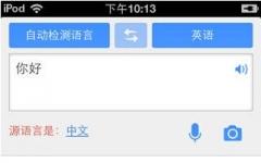 百度翻�giphone版 V6.16.0 官�Wios版