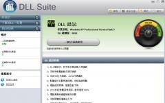 DLL Suite_dll文件修复工具 v2013.0.0.2061绿色中文版