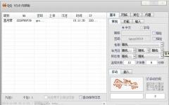 恒有QQ申请器(永久免费) v10.0.1 最新版