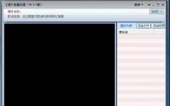 土豪萬能高清播放器 v9.9.9免費版