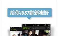 爱奇艺iphone版 V8.0官方版