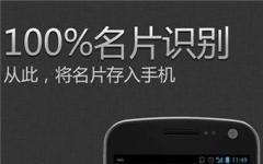 脉可寻名片手机版 v2.11.53 安卓版