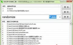 看海快手源代碼搜索工具 1.3.0.2 綠色版