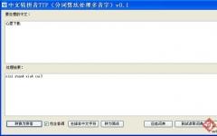 中文转拼音TTP v0.1绿色版
