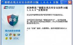 銀聯在線支付安全控件IE版 V1.0.0.7官方版