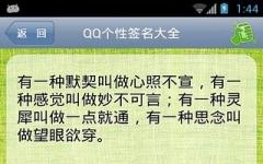 QQ个性签名大全手机版 v2.62安卓版