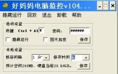 好妈妈电脑监控软件 v1.0.4 单机版