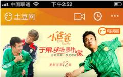 土豆视频iphone版 v5.8.9 官方ios版