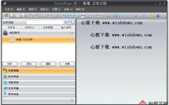 SecondEdition电子小说阅读器 v1.8.2.5 免费版