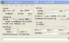 好妈妈电脑监控 v1.0.5 网络版