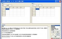 矩阵计算器 v1.0 (0721修正版)