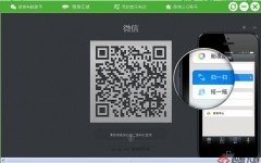 水仙谷微信助手 v2.0绿色版