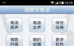 唱歌学粤语手机版 v1.9.4 安卓版