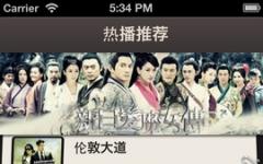 千寻影视iphone版 V2.5.5 官网ios版