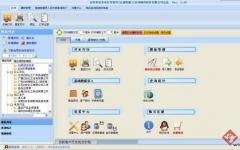 飚风送货单打印软件 v5.09 免费版