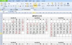 2014年日历表Excel版