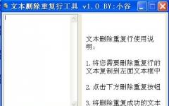 文本删除重复行工具 v1.0免费版