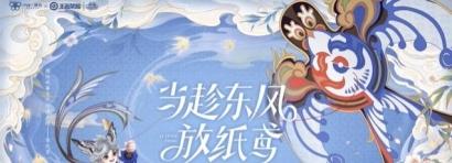 王者荣耀潍坊风筝春日限定礼盒价格分享