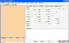 中华姓氏统谱软件 v3.6绿色版
