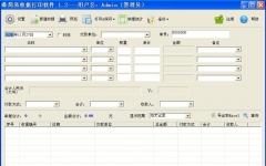 简易收据打印软件 v1.2免费版