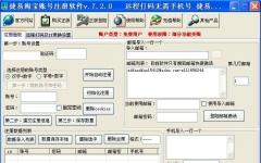捷易淘寶賬號注冊軟件 v7.2.0綠色版