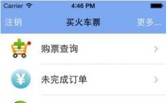 买火车票iphone版 v4.7 ios版