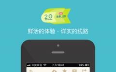 面包旅行iphone版 V7.0.3