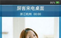 屏客来电桌面手机版 v3.0.1.0 安卓版