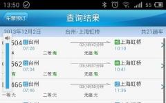 12306手机版官方下载 v2.3 官方安卓版