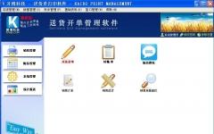 开博送货单打印软件专业版 v5.63 官方版