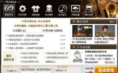 CF易点通宝盒 v1.0官方免费版