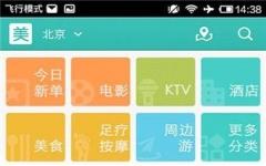 美團團購客戶端 v6.7.1