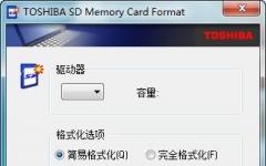 東芝SD手機內存卡格式化修復工具 免費版