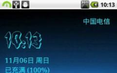 月之锁屏手机版 v5.2 安卓版