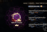 阴阳师战神任务完成攻略分享