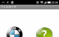 汽车品牌世界手机版 v3.7.6安卓版