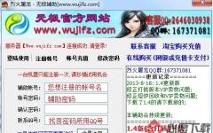 无极QQ烈火屠龙辅助 v4.1免费版