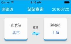 路路通时刻表iphone版/ipad版 V2.0.0 20170110 官网版