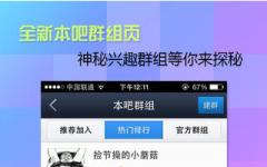 百度贴吧iphone版 v7.4.1 官网ios版