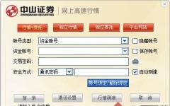 中山赢者专业版 v13.08.26 官方版