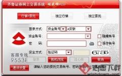 齐鲁证券网上交易系统同花顺 v7.95.59.55 官方版